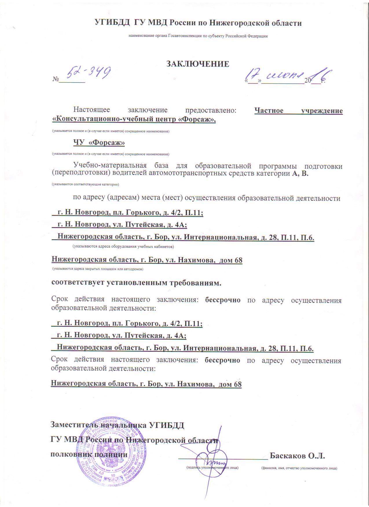 Все автошколы Нижнего Новгорода отзывы, цены, телефоны ...